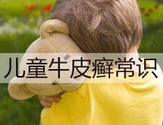 儿童银屑病发病的原因有哪些?