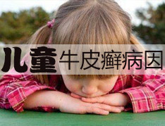 儿童牛皮癣是哪些因素引起的?